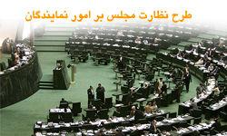 شرمندگی مجلس در محضر رهبر انقلاب