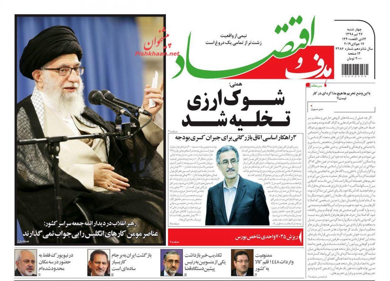 صفحه نخست روزنامههای اقتصادی ۲۶ تیر
