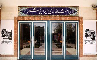 تعطیلی 2 روزه تماشاخانه ایرانشهر به مناسبت ایام اربعین