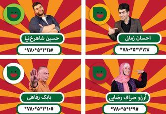 آنچه در شب سوم مسابقه خنداننده شو گذشت/ درخواست یک شرکت کننده از احسان علیخانی