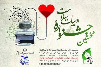 نامزدهای نهایی بخش داستانکوتاه نخستین جشنواره «ادبیات سلامت» مشخص شدند