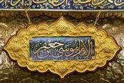 4 نیاز اساسی آدمی در کلام امام کاظم(ع)