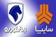 قیمت خودروهای ایران خودرو و سایپا امروز شنبه 3 مهر 1400+ جدول
