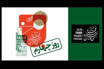 اعلام برنامه روز چهارم «تئاتر فجر»