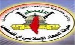 واکنش جهاد اسلامی به حملات جدید صهیونیستها