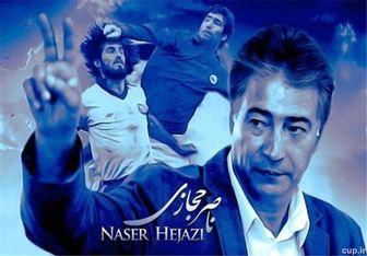 ناصر حجازى در سینما هم رکورد زد