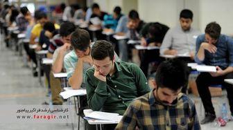 ثبت نام کارشناسی ارشد فراگیر پیام نور بدون شرکت در کنکور سراسری