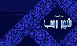 رجب؛ ماه نورانی امیرالمؤمنین(ع)