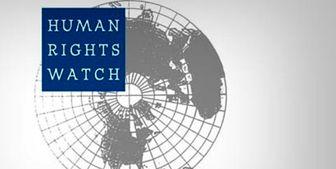 انتقاد «دیدهبان حقوق بشر» از تحریمهای آمریکا علیه ایران