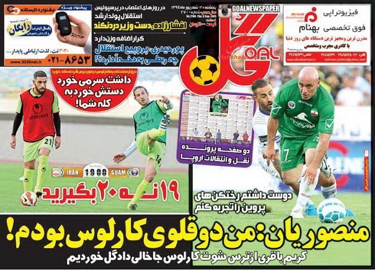 عناوین اخبار روزنامه گل در روز پنجشنبه ۱۲ شهريور ۱۳۹۴ :