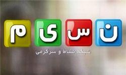 تدارک «شبکه نسیم» برای ایام محرم