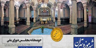 «شهر موزه تهران» شناسنامهای برای پایتخت