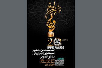 آغاز به کار  بیستمین جشن سینمایی حافظ