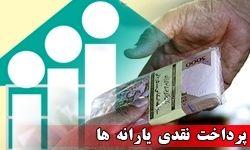 تاخیر دولت در پرداخت یارانه نقدی