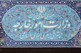 واکنش وزارت امور خارجه به ادعای دیلیتلگراف