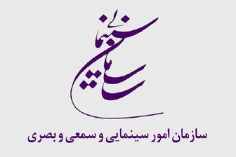 فراخوان پژوهشی سازمان سینمایی منتشر شد