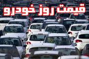 قیمت روز انواع خودروهای داخلی در 25 فروردین 1400