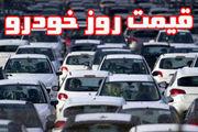 قیمت روز خودروهای داخلی و خارجی در 16 اردیبهشت ماه