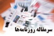 سرمقاله روزنامه های امروز/ خشت اولی که کج نهاده شد