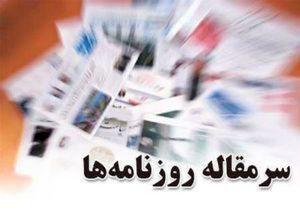 سرمقاله روزنامه های امروز/ از ۴۰ سال عقلانیت انقلابی تا ترامپ، بنبست تهدید ایران