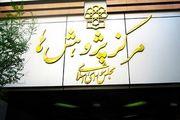 رئیس مجلس برای مرکز پژوهشهای مجلس سرپرست تعیین میکند