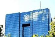 آخرین وضعیت احداث ساختمان بلدیه و مالکیت آن از سوی بانک مرکزی