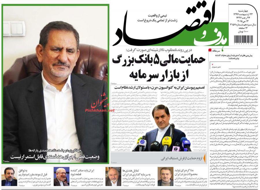 عناوین اخبار روزنامه هدف و اقتصاد در روز چهارشنبه ۲۳ ارديبهشت ۱۳۹۴ :