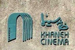 درخواست خانه سینما برای دیدار فوری با رئیس قوه قضائیه
