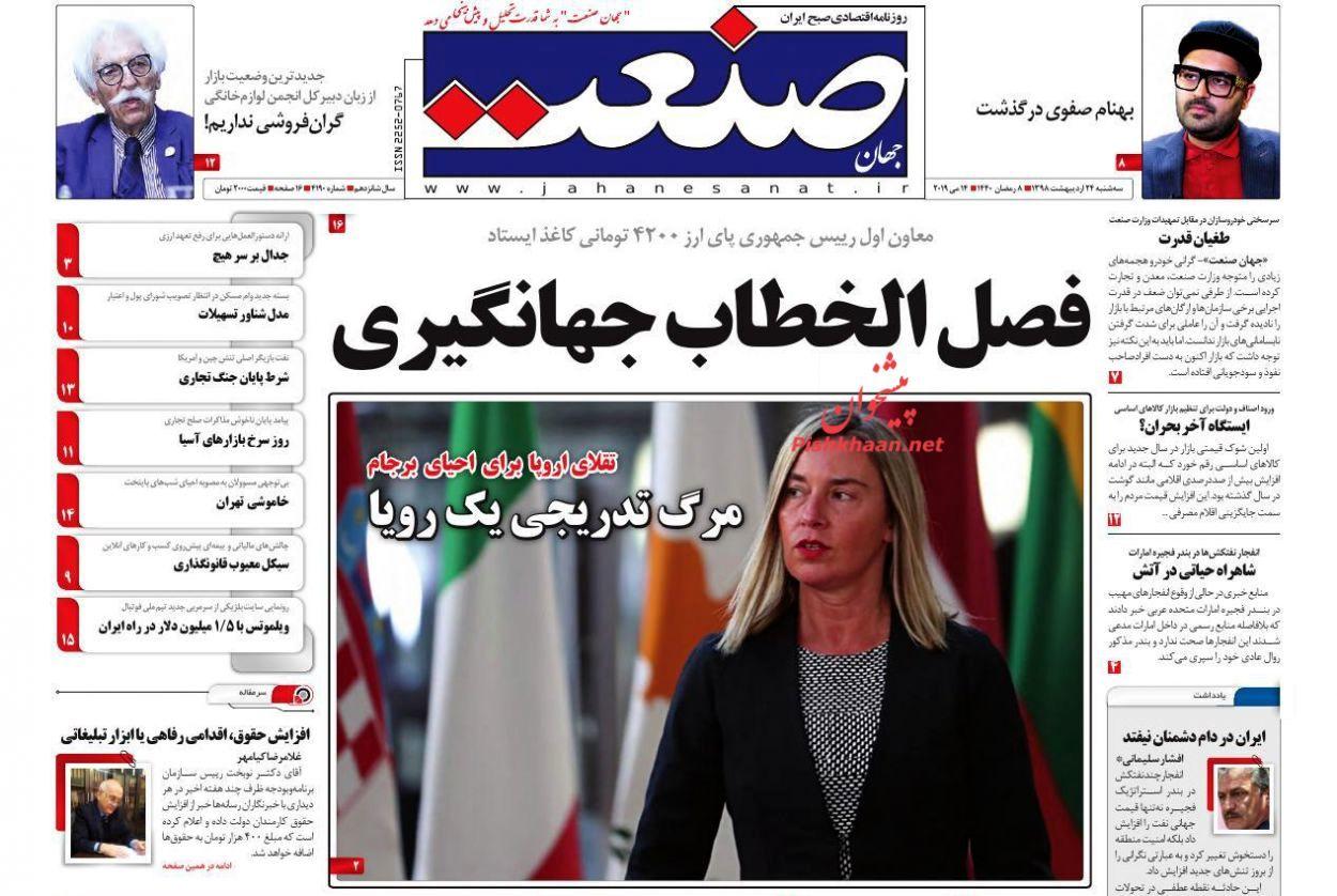 صفحه نخست روزنامههای اقتصادی ۲۴ اردیبهشت ماه