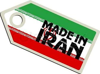 دلایلی قانع کننده برای مصرف کالای ایرانی و حمایت از تولید داخلی