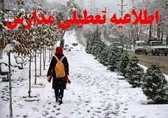 برف مدارس گیلان را هم تعطیل کرد