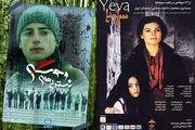 رقابت ۲ فیلم ایرانی در جشنواره ارمنستان