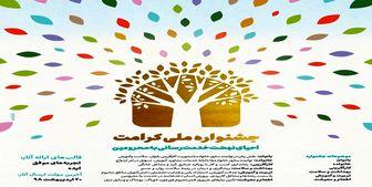 اعلام جزئیات فراخوان «جشنواره ملی کرامت»