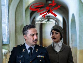 عاشقانه های «نوید محمدزاده» برای پریناز ایزدیار»/ فیلم