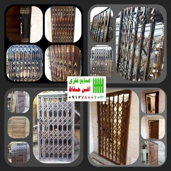 انواع حفاظ های ضد سرقت برای دیوار و درب آپارتمان
