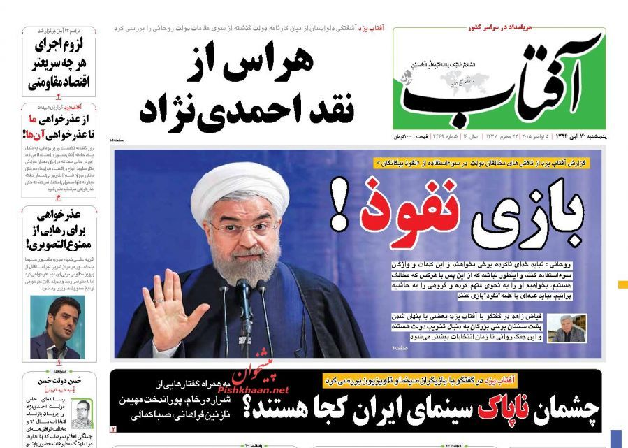 عناوین اخبار روزنامه آفتاب یزد در روز پنجشنبه ۱۴ آبان ۱۳۹۴ :