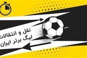 آغاز فصل نقل و انتقالات نیم فصل لیگ بیستم