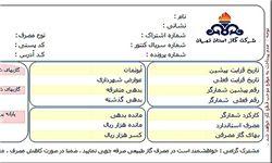 افزایش قیمت گاز در تابستان / جدول