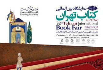 درب نمایشگاه کتاب تهران به روی بازدیدکنندگان باز شد
