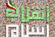 نامه 3000 نفر از فعالین تشکل های انقلابی به مردم