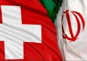 توئیت سفارت سوئیس درباره یکصدسال حضور دیپلماتیک در ایران