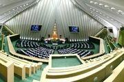 طرح مجلس برای گرفتن مالیات از سکه و ارز و سهام+جزئیات