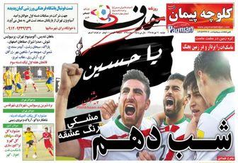 یک تیم، یک قلب، یک ایران/ پیشخوان