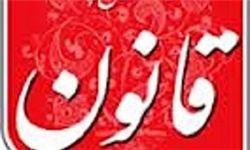 اعلام جرم دادستان تهران نسبت به روزنامه «قانون»
