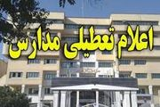 مدارس استان البرز تعطیل شد