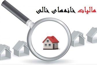 دریافت مالیات از خانه های خالی به کجا رسید؟
