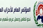 برگزاری نشست «کنفرانس احزاب عربی» در دمشق