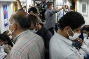 وضعیت متروی تهران در اولین روز از محدودیت های کرونایی+ عکس