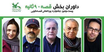 معرفی داوران قصههای ۹۰ ثانیه جشنواره قصهگویی کانون