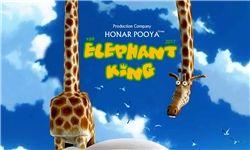 صداگذاری فیلشاه توسط تیم شاهزاده روم